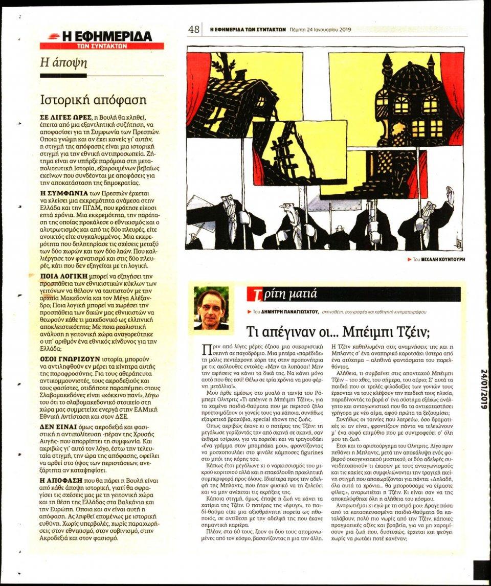 Οπισθόφυλλο Εφημερίδας - Η ΕΦΗΜΕΡΙΔΑ ΤΩΝ ΣΥΝΤΑΚΤΩΝ - 2019-01-24