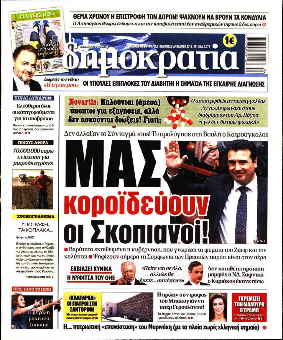 Πρωτοσέλιδο Εφημερίδας - ΔΗΜΟΚΡΑΤΙΑ - 2019-01-24