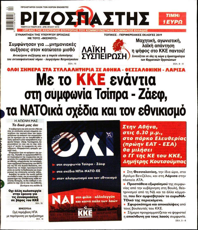 Πρωτοσέλιδο Εφημερίδας - Ριζοσπάστης - 2019-01-24