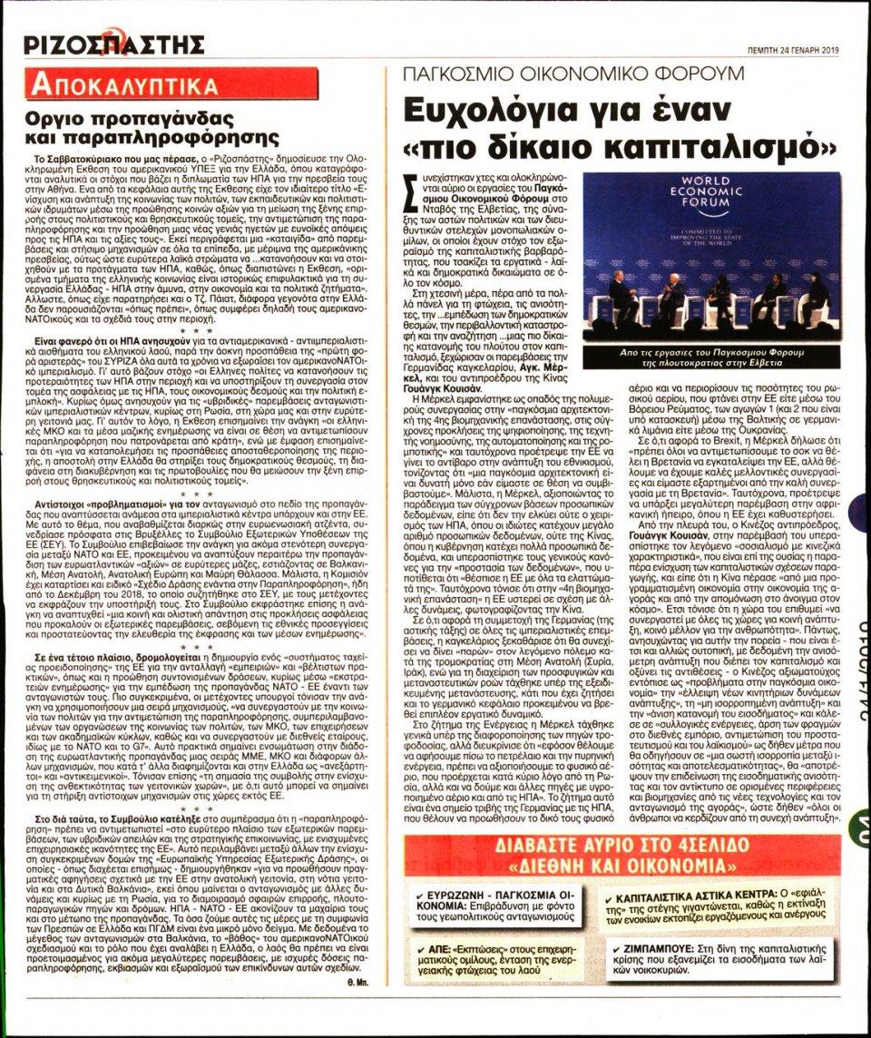 Οπισθόφυλλο Εφημερίδας - Ριζοσπάστης - 2019-01-24