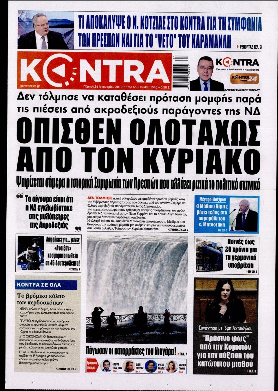 Πρωτοσέλιδο Εφημερίδας - KONTRA NEWS - 2019-01-24