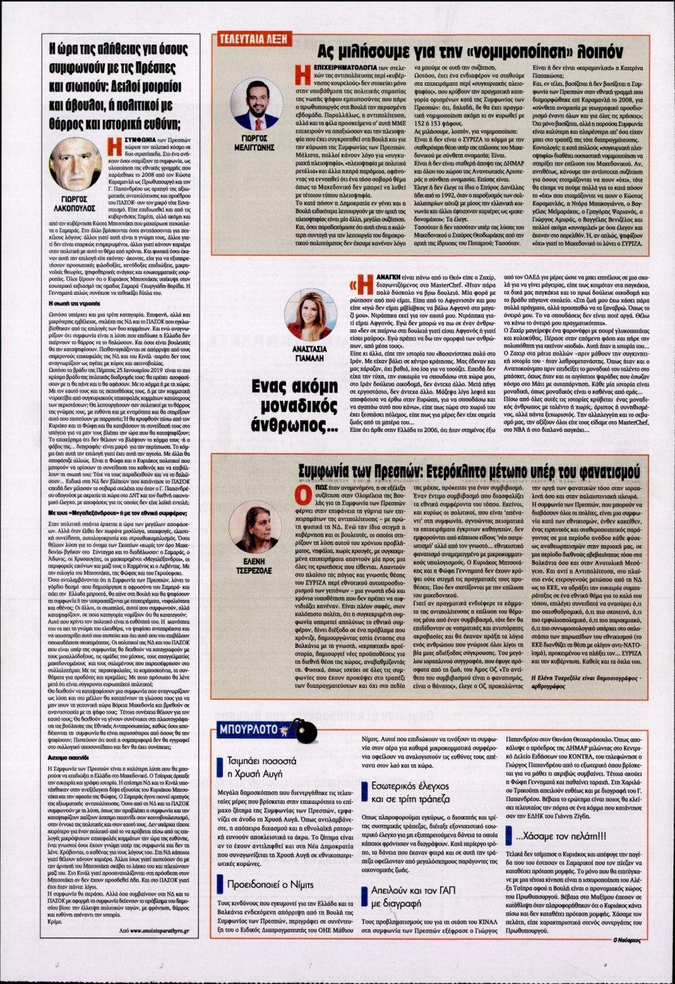 Οπισθόφυλλο Εφημερίδας - KONTRA NEWS - 2019-01-24