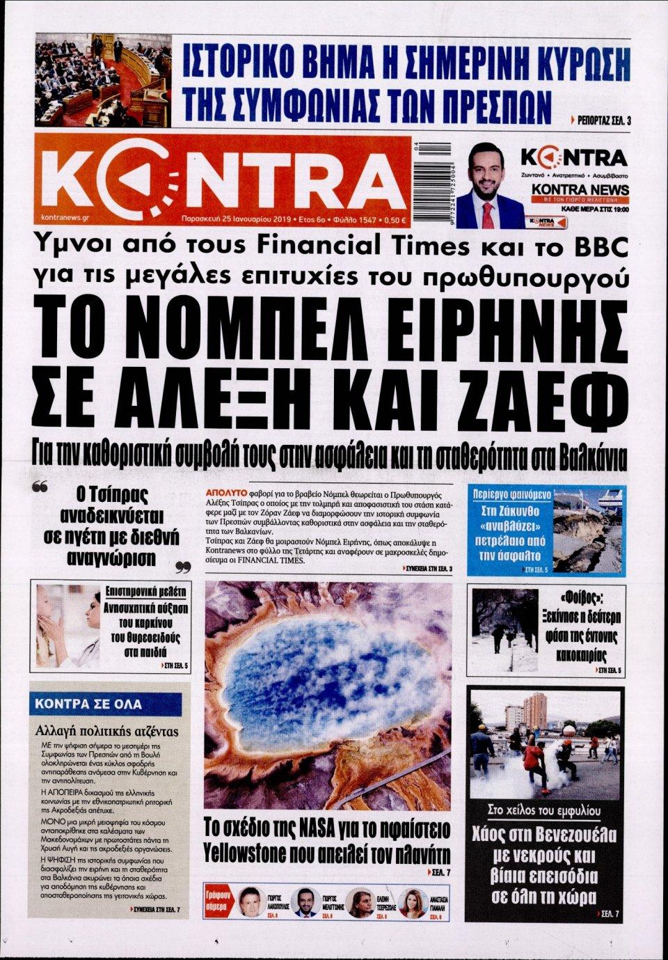 Πρωτοσέλιδο Εφημερίδας - KONTRA NEWS - 2019-01-25