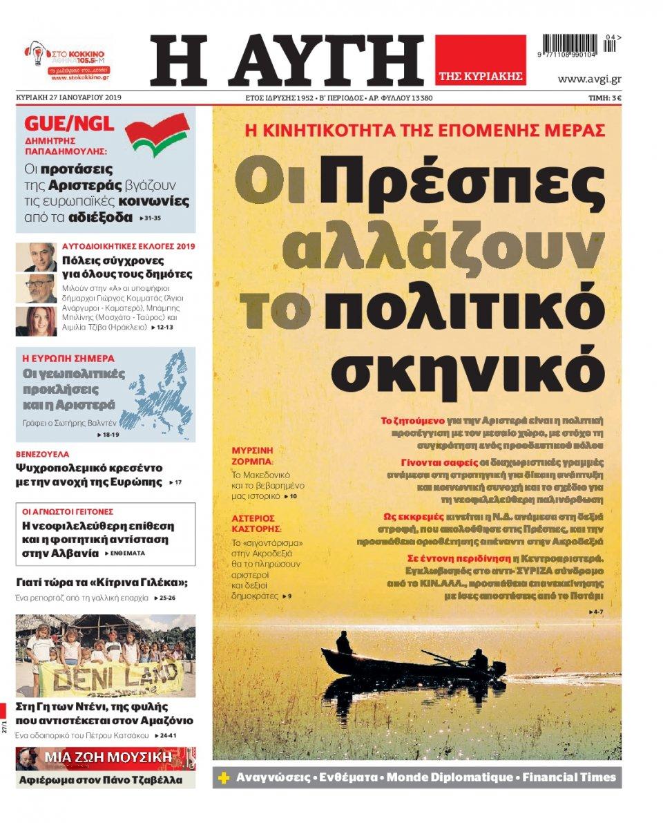 Πρωτοσέλιδο Εφημερίδας - Αυγή - 2019-01-27