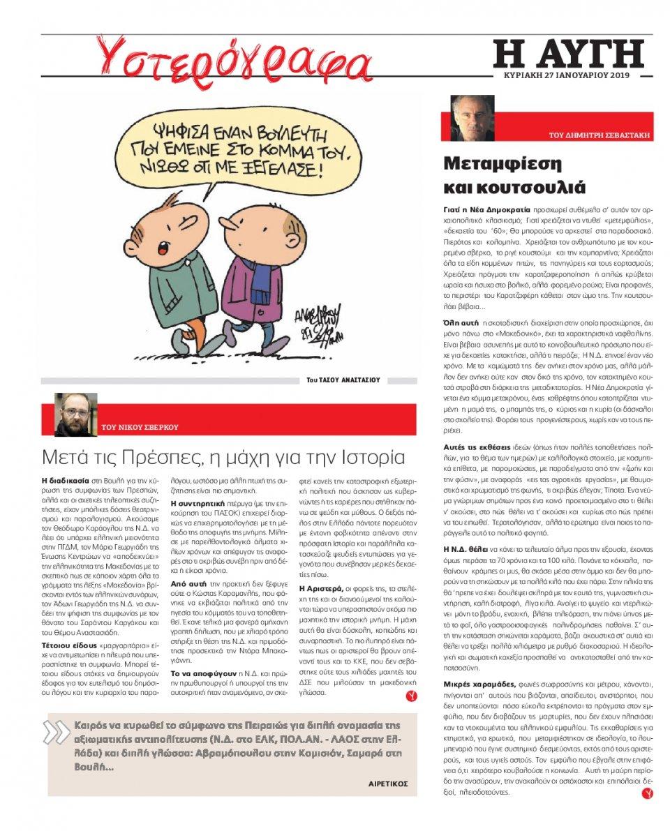 Οπισθόφυλλο Εφημερίδας - Αυγή - 2019-01-27