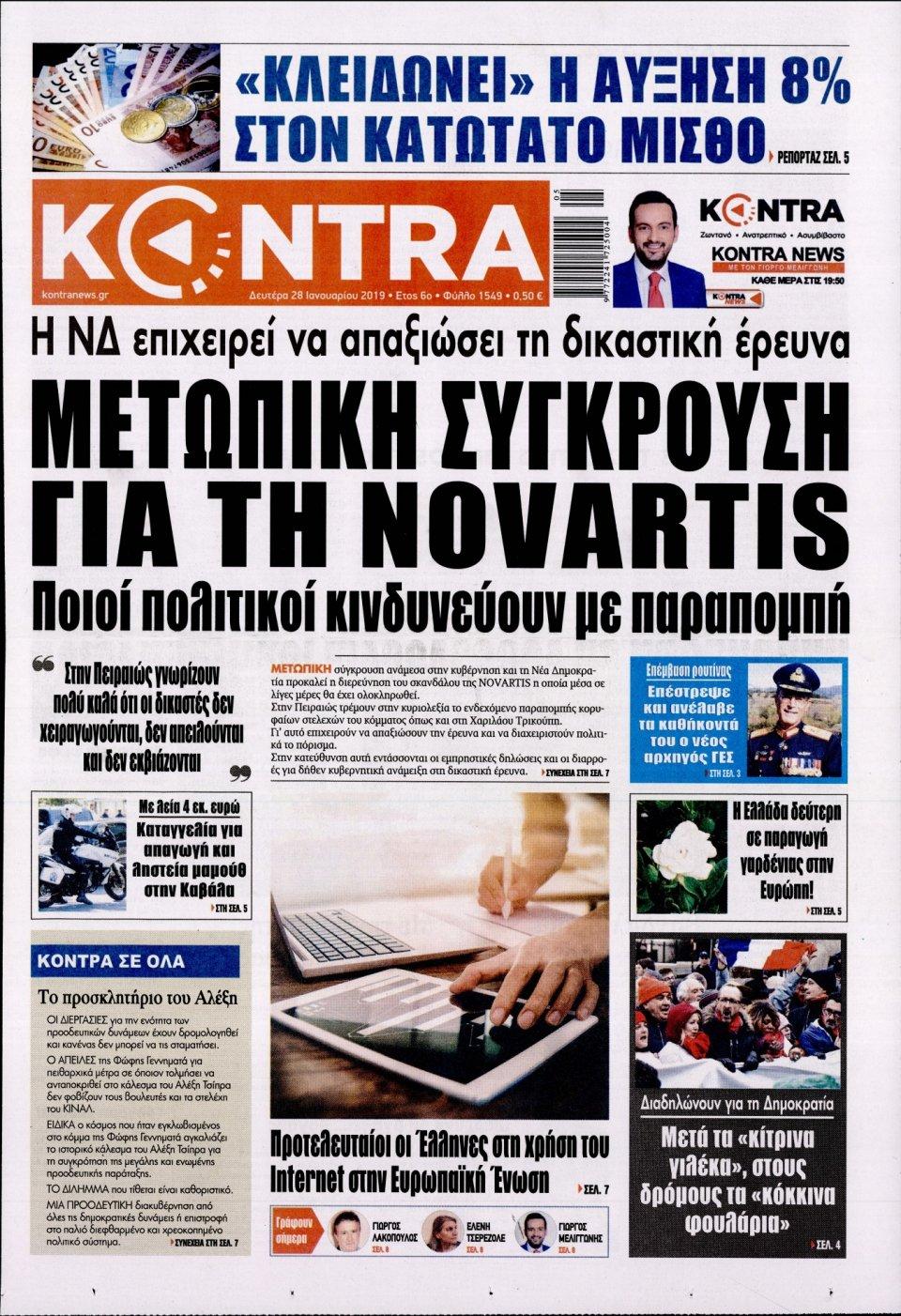 Πρωτοσέλιδο Εφημερίδας - KONTRA NEWS - 2019-01-28