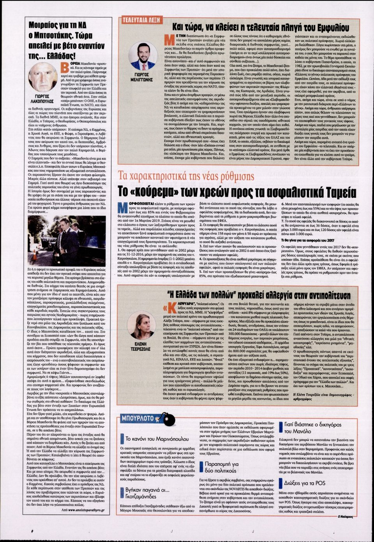 Οπισθόφυλλο Εφημερίδας - KONTRA NEWS - 2019-01-28