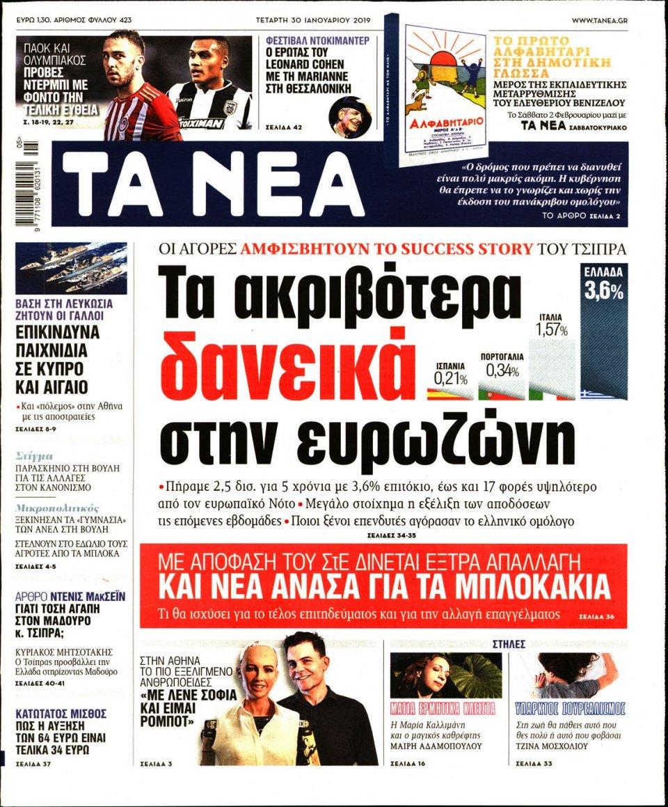 Πρωτοσέλιδο Εφημερίδας - Τα Νέα - 2019-01-30