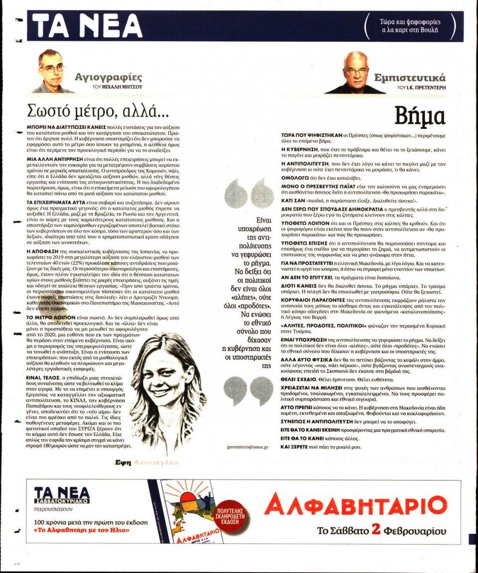Οπισθόφυλλο Εφημερίδας - Τα Νέα - 2019-01-30