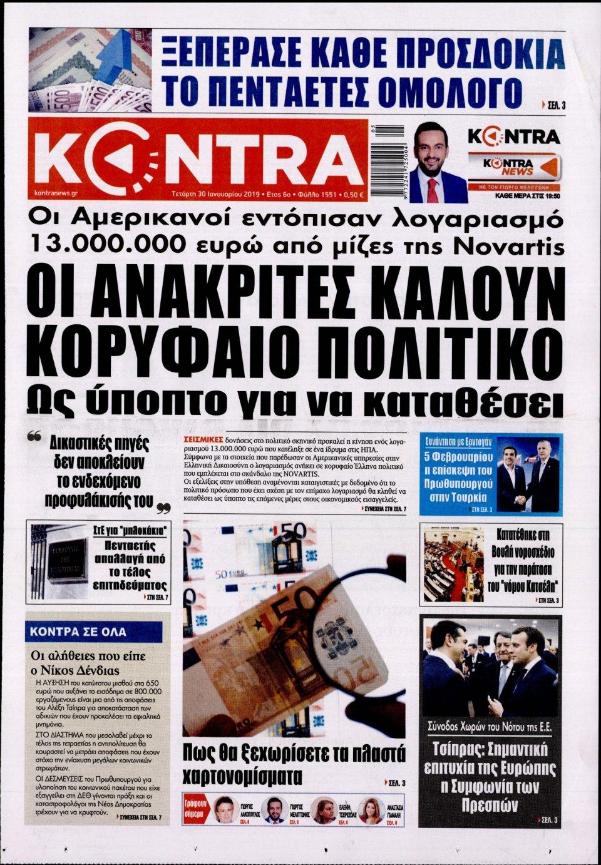 Πρωτοσέλιδο Εφημερίδας - KONTRA NEWS - 2019-01-30
