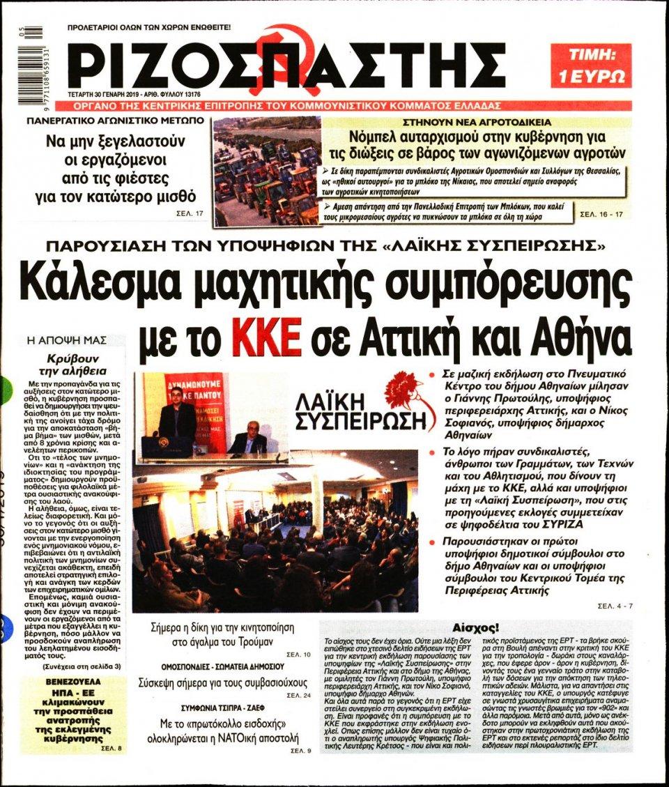 Πρωτοσέλιδο Εφημερίδας - Ριζοσπάστης - 2019-01-30