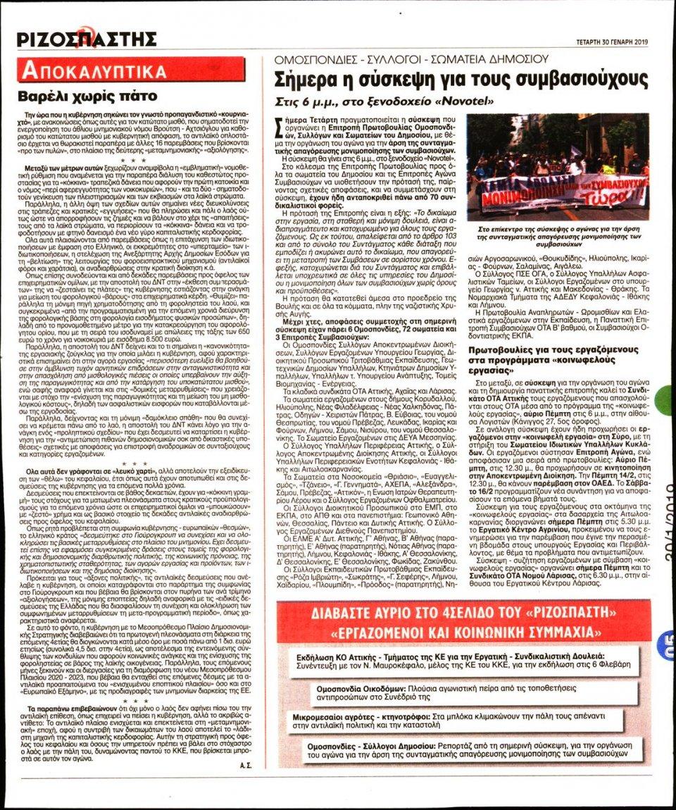 Οπισθόφυλλο Εφημερίδας - Ριζοσπάστης - 2019-01-30