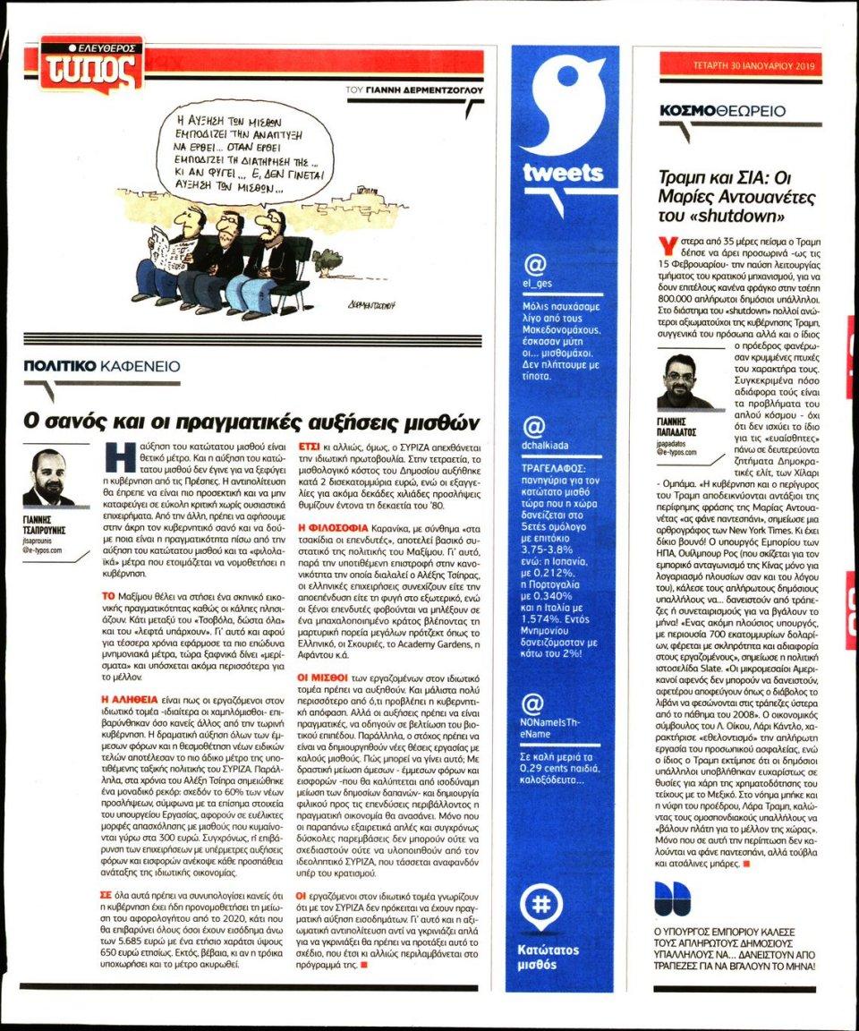 Οπισθόφυλλο Εφημερίδας - Ελεύθερος Τύπος - 2019-01-30