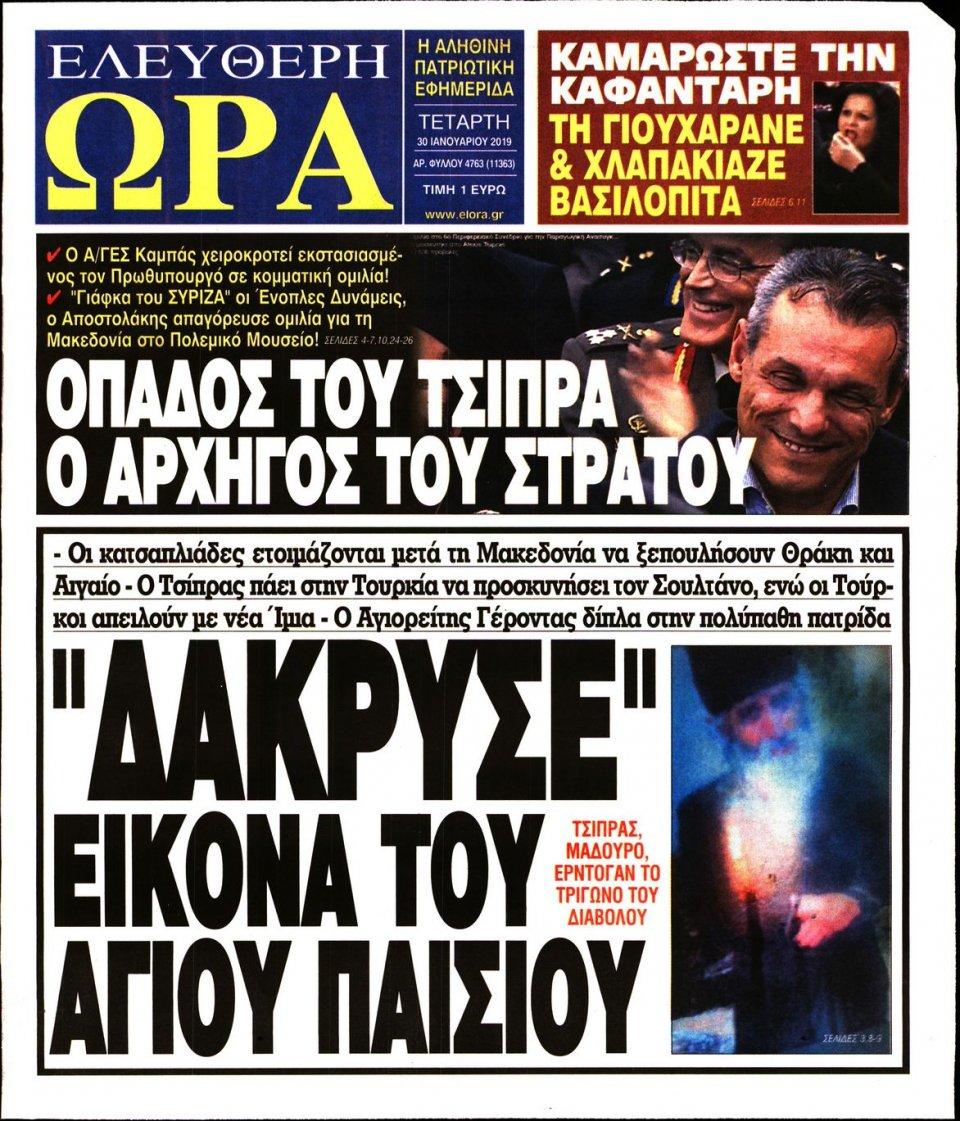 Πρωτοσέλιδο Εφημερίδας - Ελεύθερη Ώρα - 2019-01-30