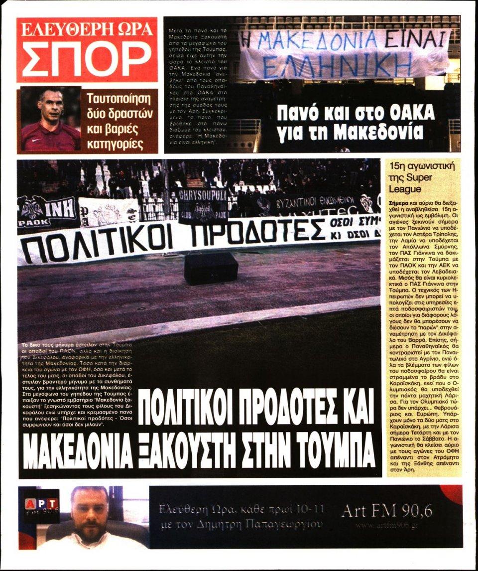 Οπισθόφυλλο Εφημερίδας - Ελεύθερη Ώρα - 2019-01-30