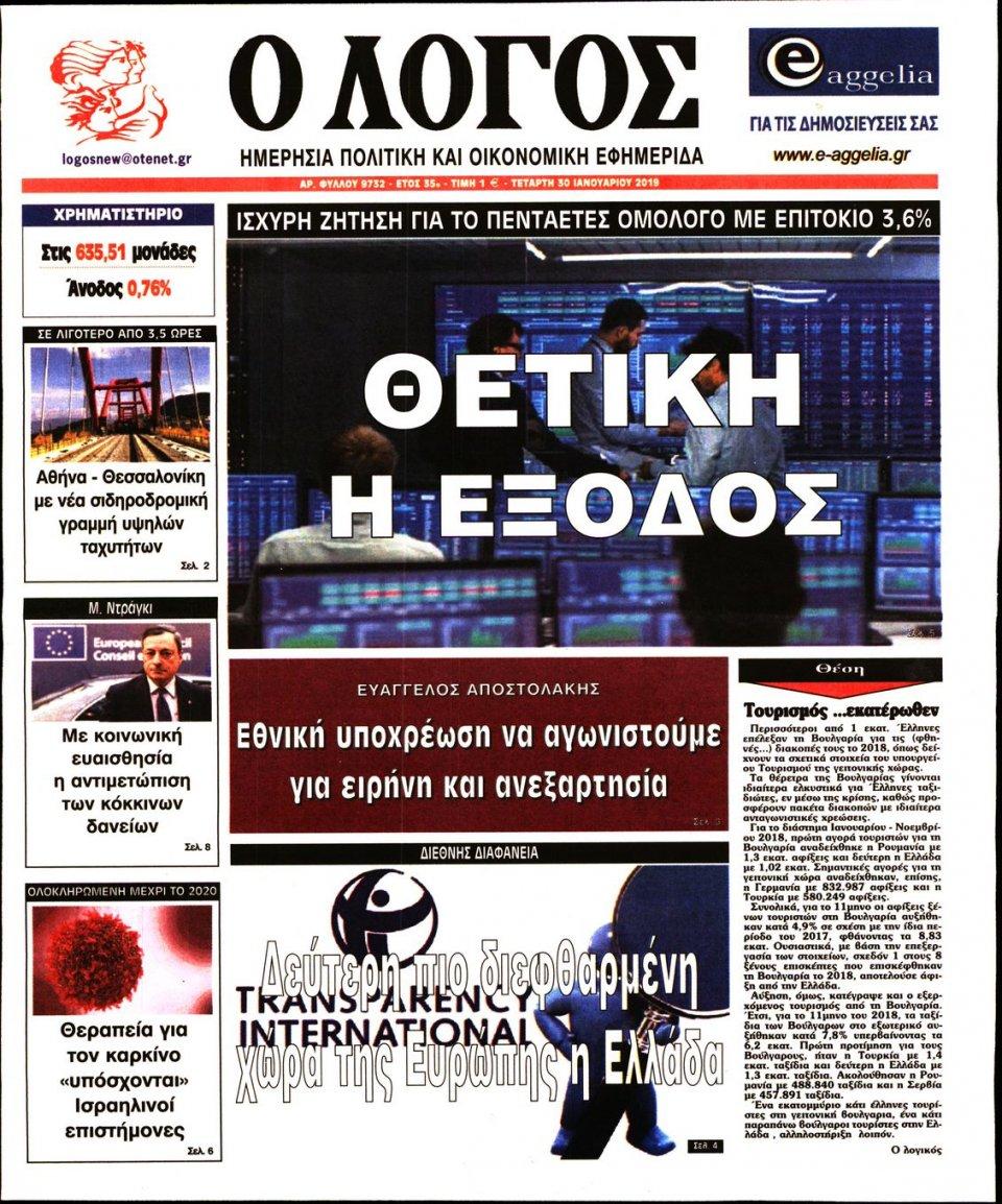 Πρωτοσέλιδο Εφημερίδας - Λόγος - 2019-01-30