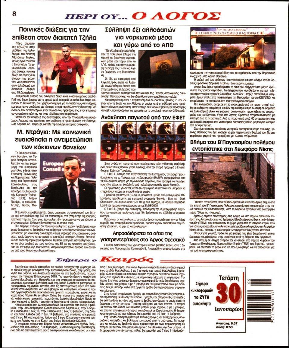Οπισθόφυλλο Εφημερίδας - Λόγος - 2019-01-30