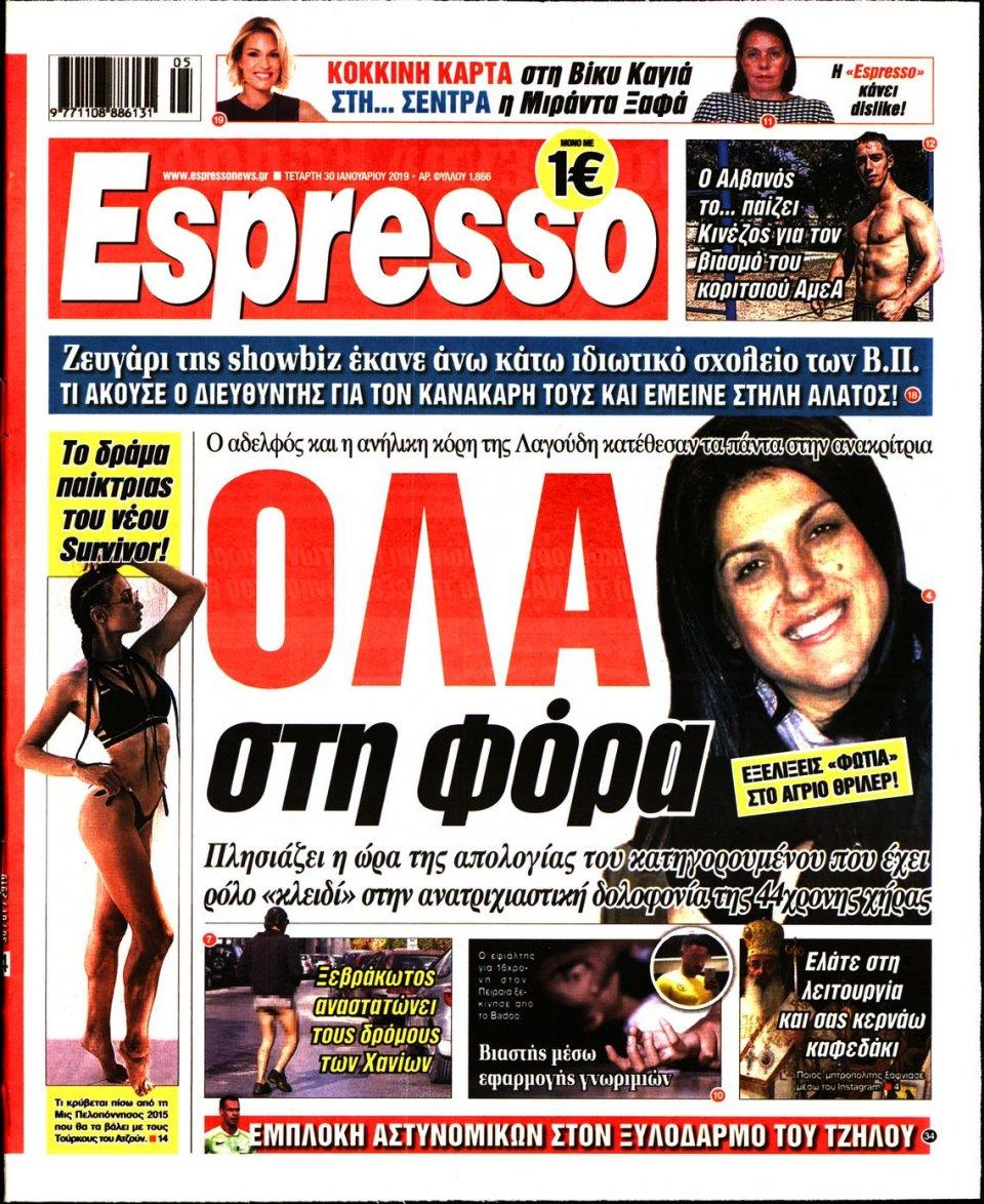 Πρωτοσέλιδο Εφημερίδας - Espresso - 2019-01-30