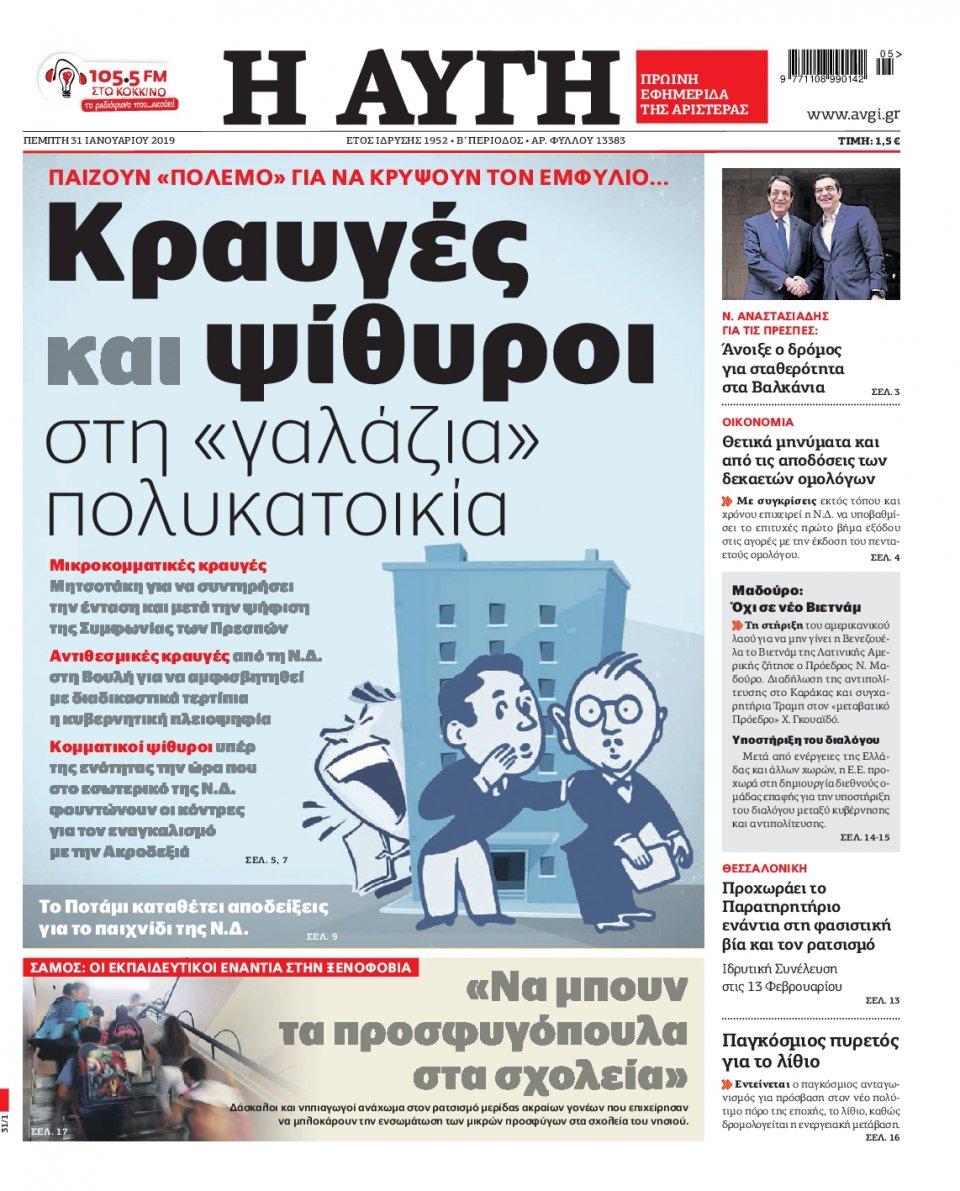 Πρωτοσέλιδο Εφημερίδας - Αυγή - 2019-01-31