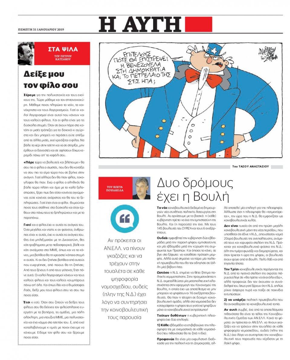 Οπισθόφυλλο Εφημερίδας - Αυγή - 2019-01-31