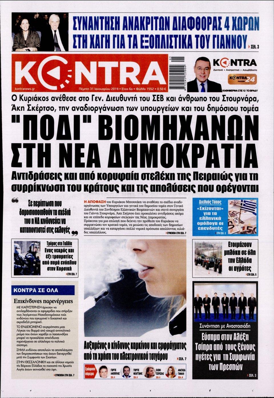 Πρωτοσέλιδο Εφημερίδας - KONTRA NEWS - 2019-01-31
