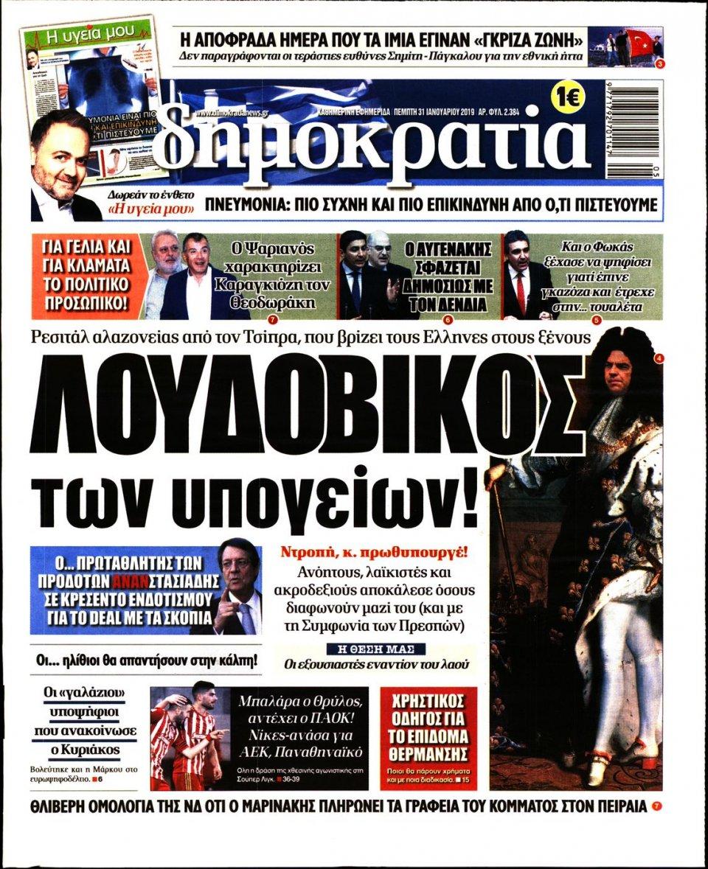 Πρωτοσέλιδο Εφημερίδας - ΔΗΜΟΚΡΑΤΙΑ - 2019-01-31