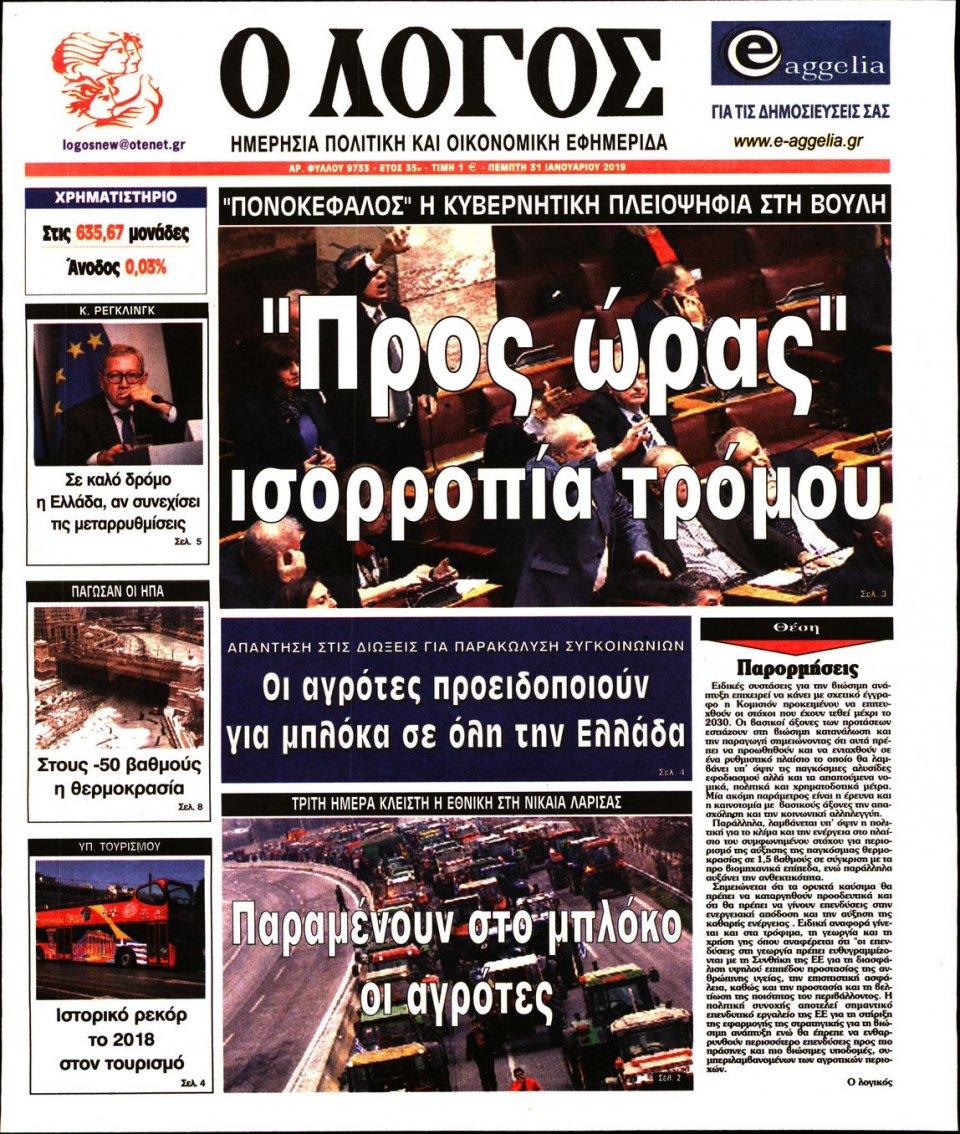 Πρωτοσέλιδο Εφημερίδας - Λόγος - 2019-01-31