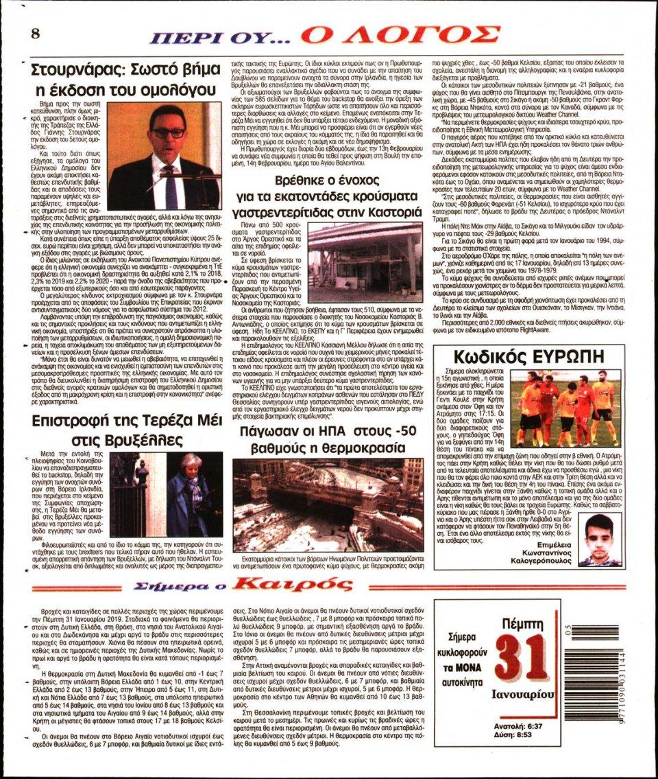 Οπισθόφυλλο Εφημερίδας - Λόγος - 2019-01-31