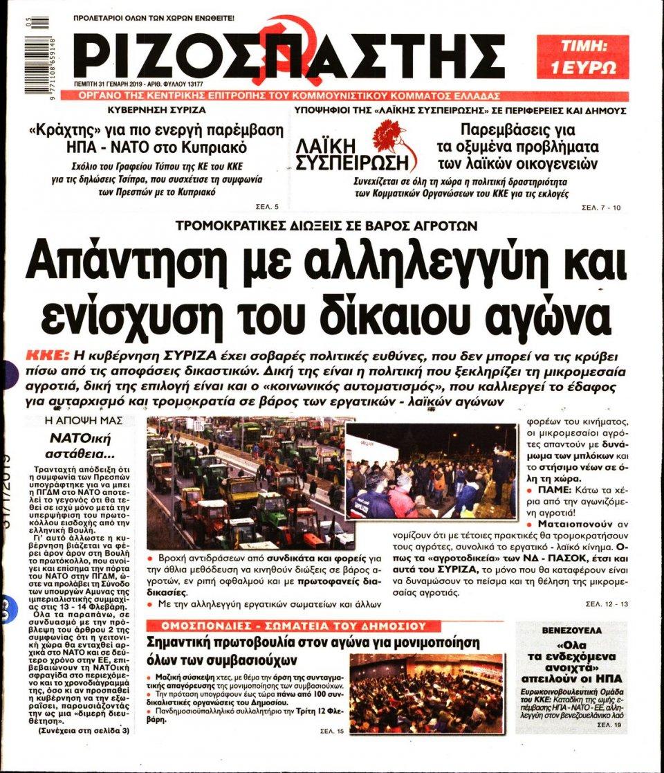 Πρωτοσέλιδο Εφημερίδας - Ριζοσπάστης - 2019-01-31