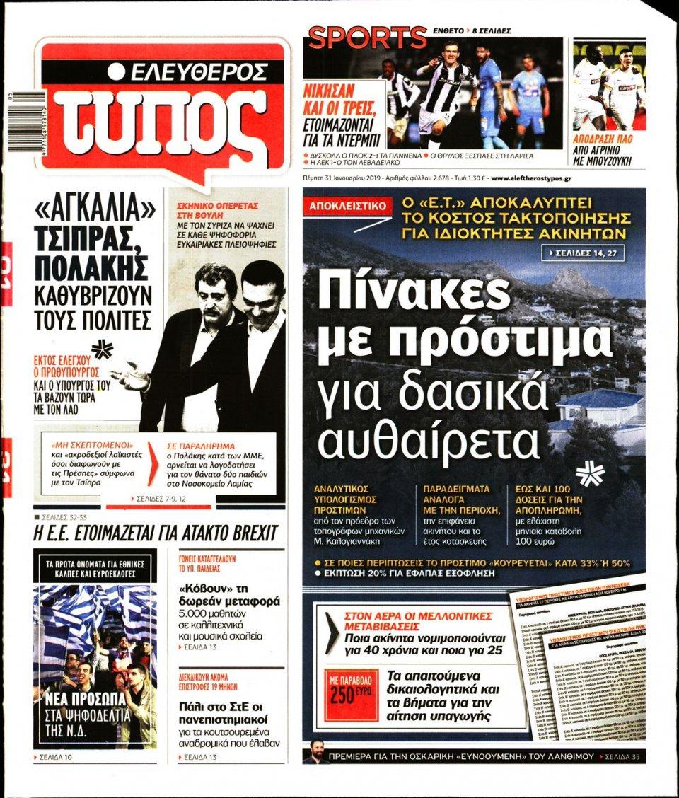 Πρωτοσέλιδο Εφημερίδας - Ελεύθερος Τύπος - 2019-01-31