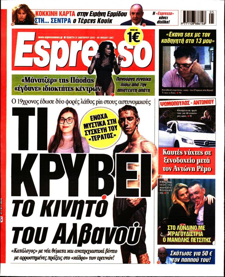 Πρωτοσέλιδο Εφημερίδας - Espresso - 2019-01-31