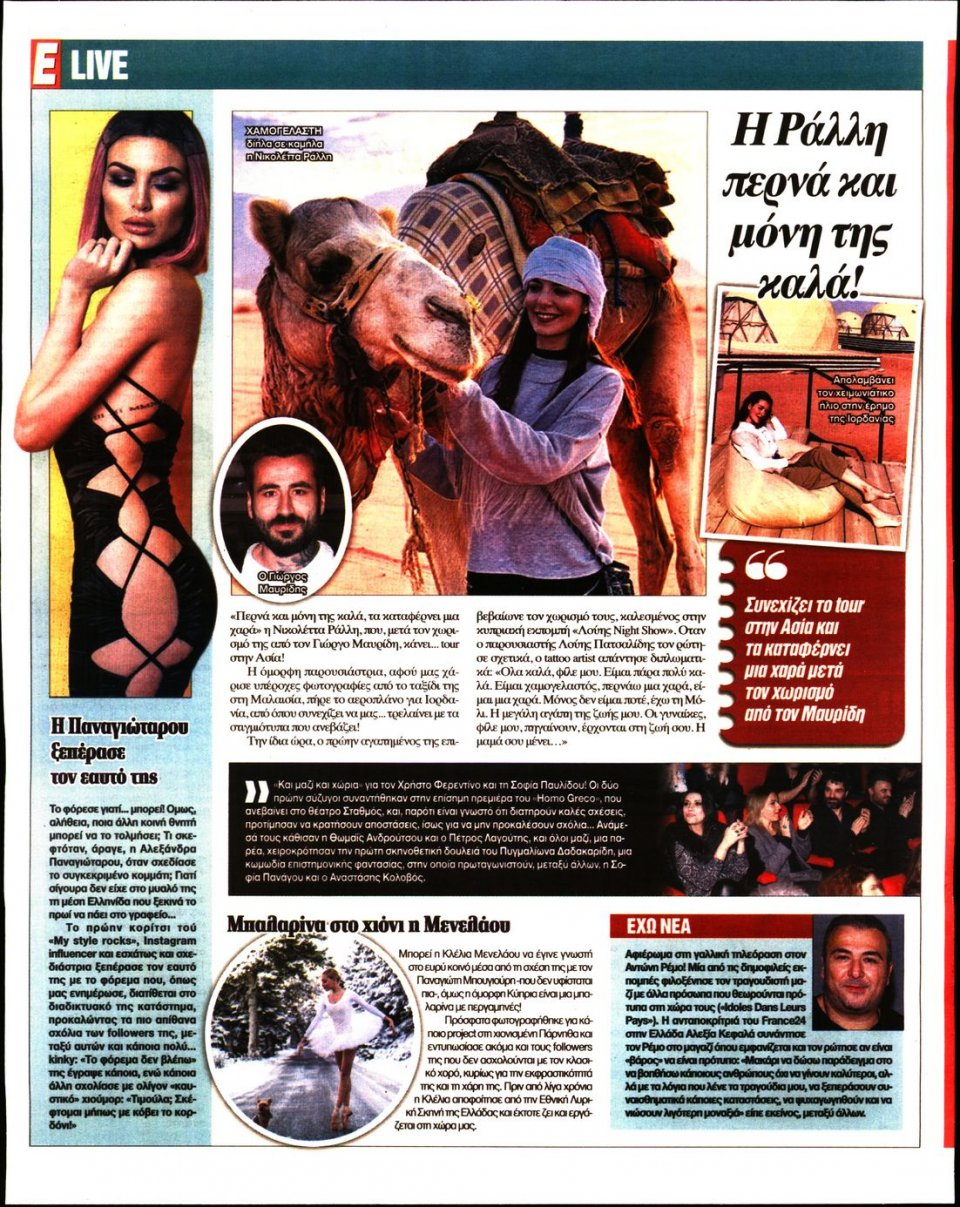 Οπισθόφυλλο Εφημερίδας - Espresso - 2019-01-31