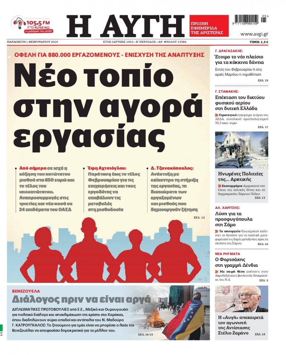 Πρωτοσέλιδο Εφημερίδας - Αυγή - 2019-02-01