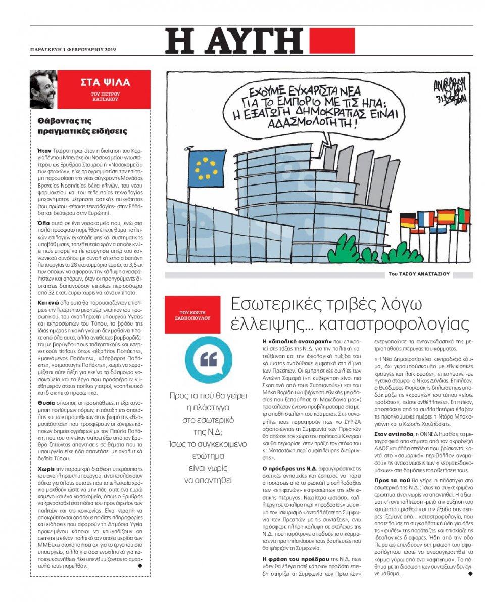 Οπισθόφυλλο Εφημερίδας - Αυγή - 2019-02-01