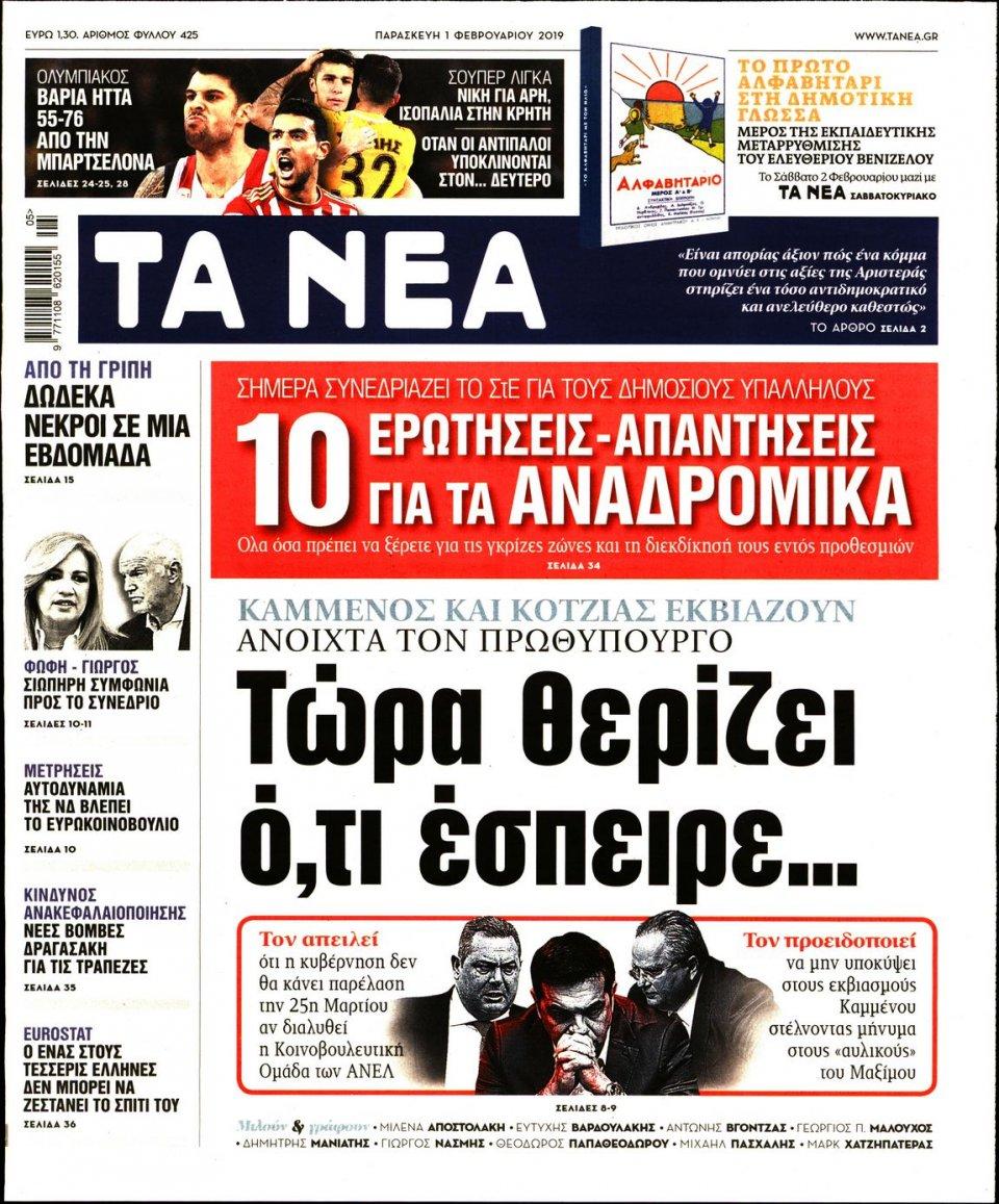 Πρωτοσέλιδο Εφημερίδας - Τα Νέα - 2019-02-01