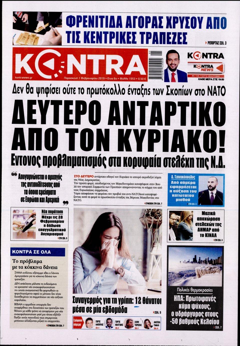 Πρωτοσέλιδο Εφημερίδας - KONTRA NEWS - 2019-02-01