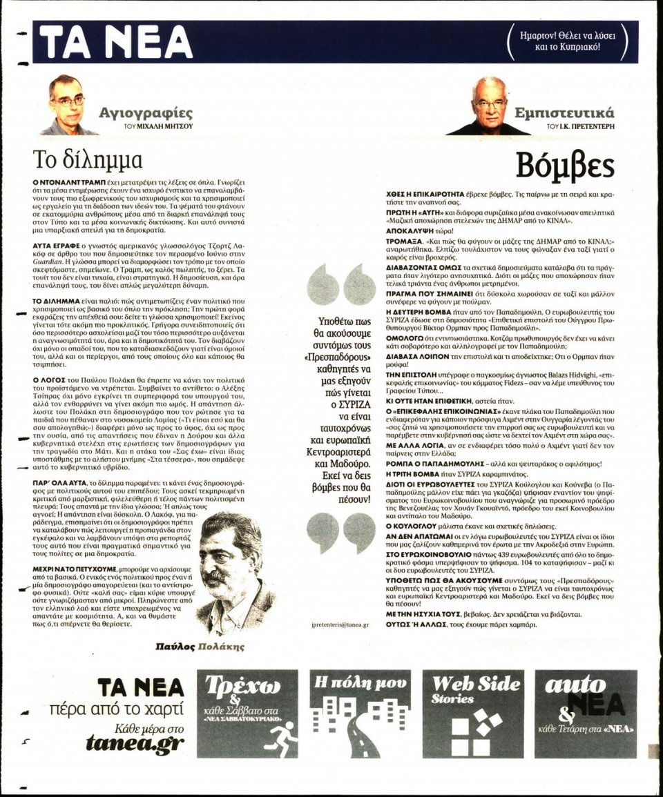 Οπισθόφυλλο Εφημερίδας - Τα Νέα - 2019-02-01