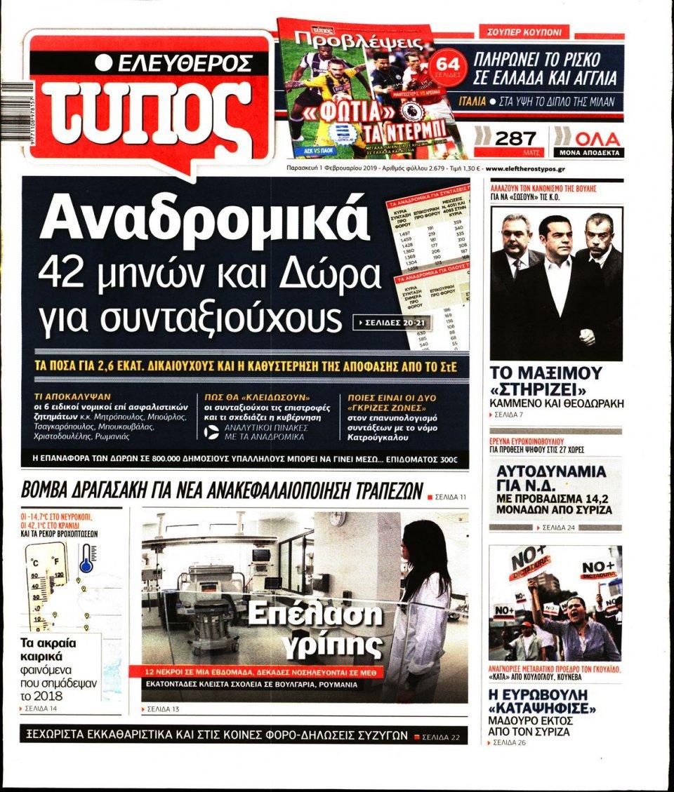 Πρωτοσέλιδο Εφημερίδας - Ελεύθερος Τύπος - 2019-02-01