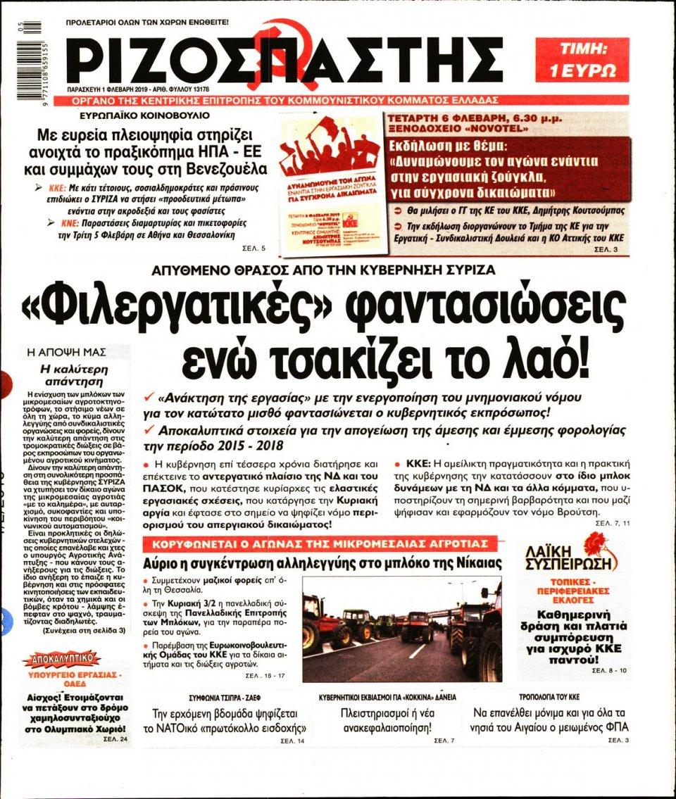 Πρωτοσέλιδο Εφημερίδας - Ριζοσπάστης - 2019-02-01