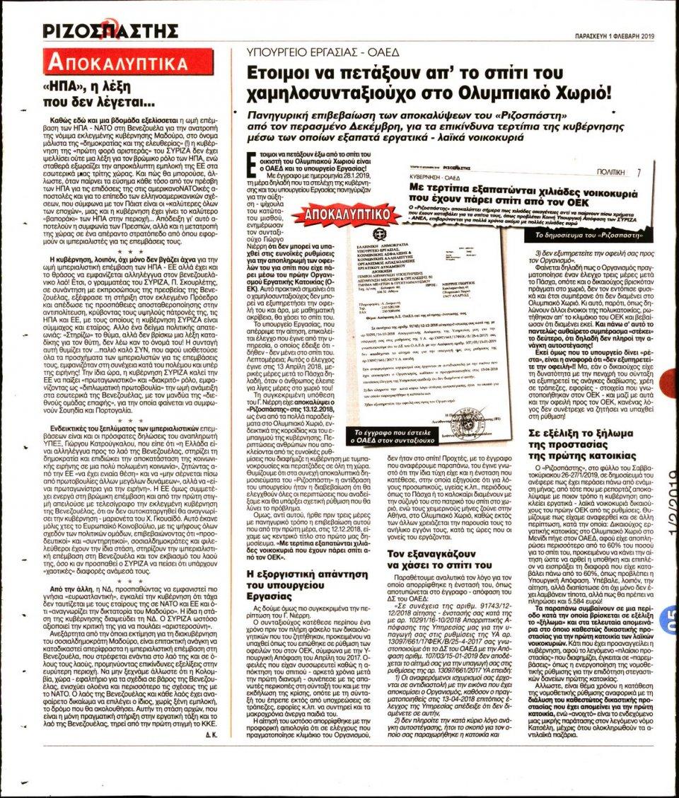 Οπισθόφυλλο Εφημερίδας - Ριζοσπάστης - 2019-02-01