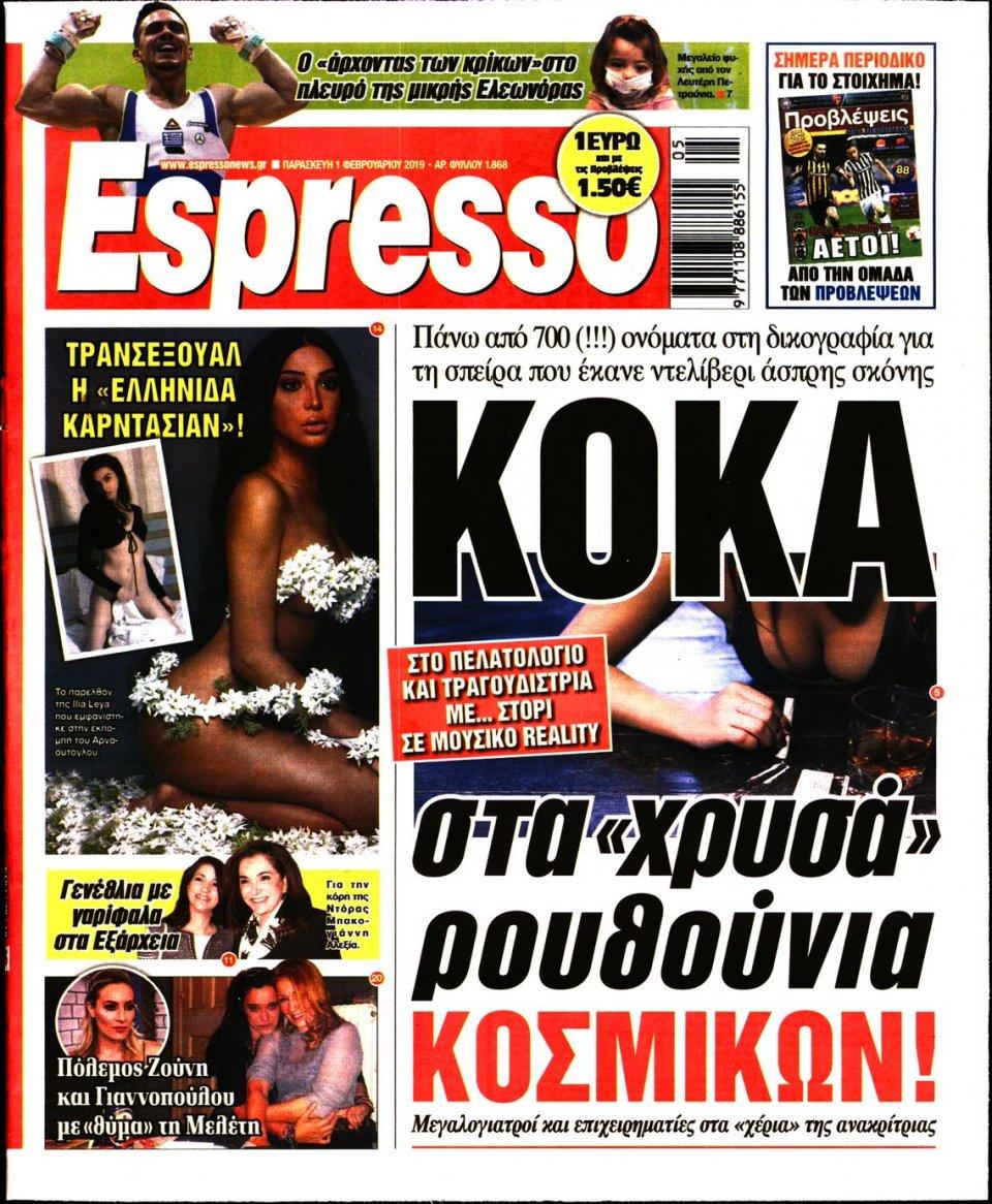 Πρωτοσέλιδο Εφημερίδας - Espresso - 2019-02-01