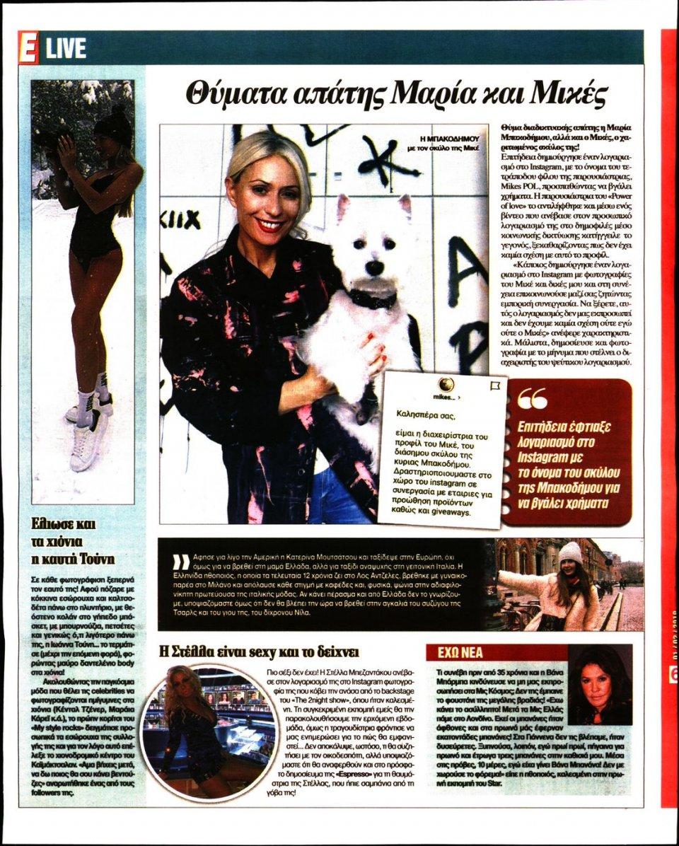 Οπισθόφυλλο Εφημερίδας - Espresso - 2019-02-01