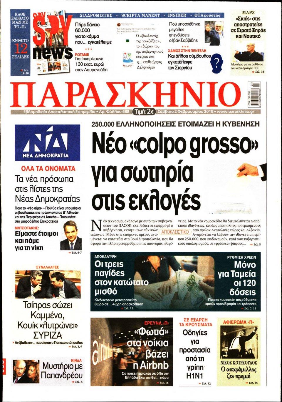 Πρωτοσέλιδο Εφημερίδας - ΤΟ ΠΑΡΑΣΚΗΝΙΟ - 2019-02-02
