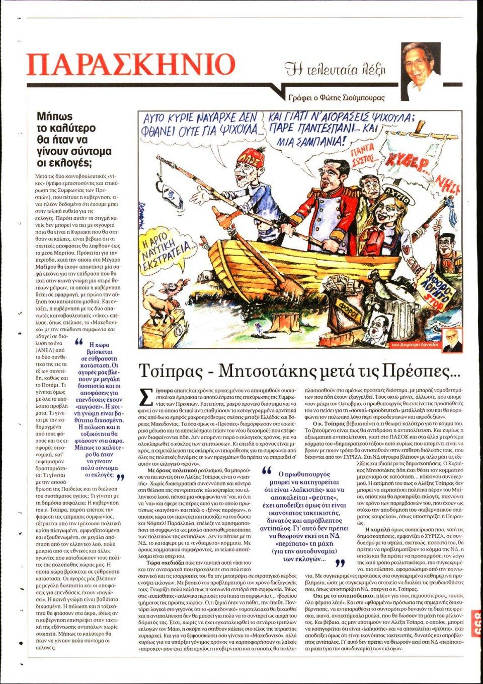 Οπισθόφυλλο Εφημερίδας - ΤΟ ΠΑΡΑΣΚΗΝΙΟ - 2019-02-02