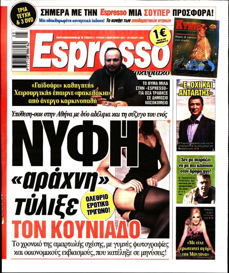 Πρωτοσέλιδο Εφημερίδας - Espresso - 2019-02-02