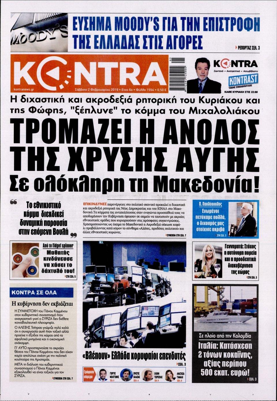 Πρωτοσέλιδο Εφημερίδας - KONTRA NEWS - 2019-02-02