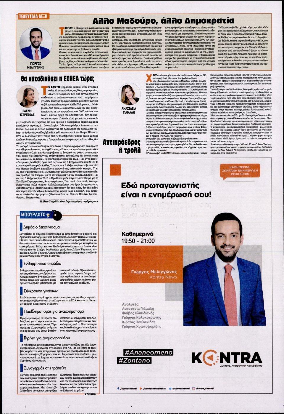 Οπισθόφυλλο Εφημερίδας - KONTRA NEWS - 2019-02-02