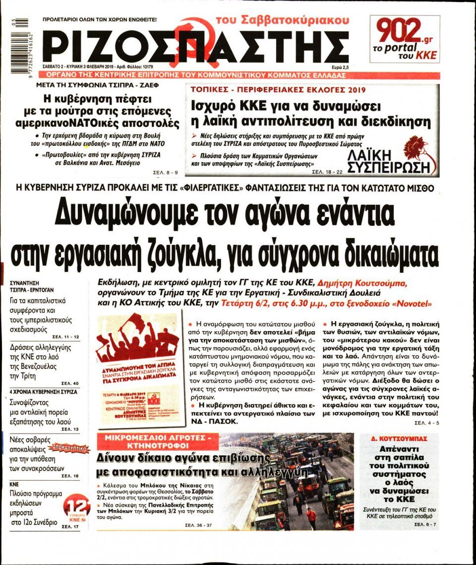 Πρωτοσέλιδο Εφημερίδας - Ριζοσπάστης - 2019-02-02