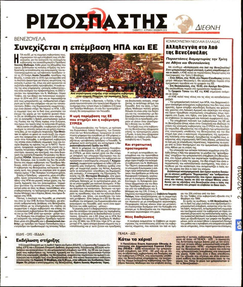 Οπισθόφυλλο Εφημερίδας - Ριζοσπάστης - 2019-02-02