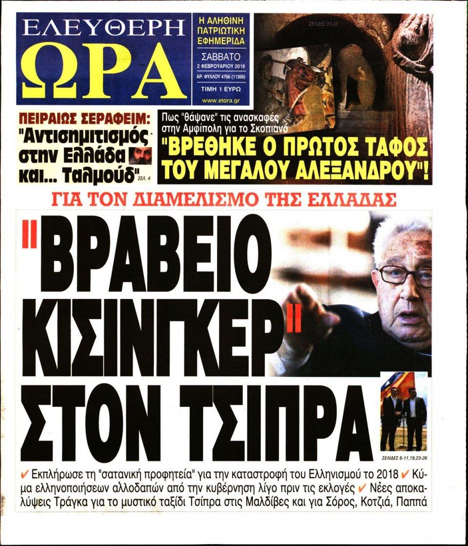 Πρωτοσέλιδο Εφημερίδας - Ελεύθερη Ώρα - 2019-02-02